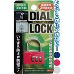 暗証番号設定式簡易ダイヤルロック(横型ツルタイプ) 【12個セット】 35-213