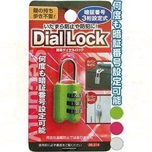 暗証番号設定式簡易ダイヤルロック(縦型ツルタイプ) 【12個セット】 35-214