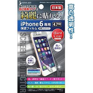 iPhone6 4.7インチハードコート保護フィルム日本製【 12個セット】 35-255