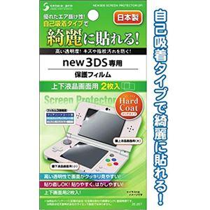 new3DSハードコート保護フィルム上下面2枚入日本製【 12個セット】 35-257