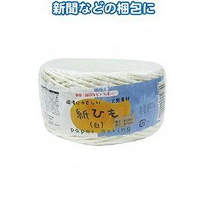 紙ひも(白)(85g・50m) 【10個セット】 40-009