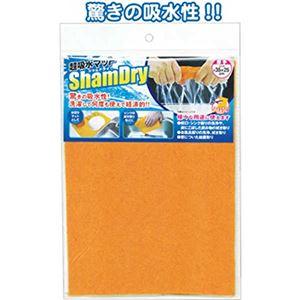 超吸水マット・シャムドライ(厚手・35×25cm) 【12個セット】 40-039