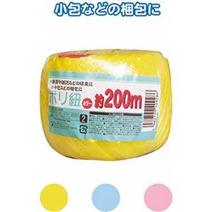 ポリ紐(カラー)200m 【12個セット】 40-928