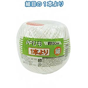 PPひも(1本より・細)130m 【12個セット】 40-933