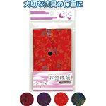 お念珠袋(ボタンタイプ) 【12個セット】 40-991