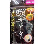 炭サポーター(手首用・2枚入) 【12個セット】 41-187