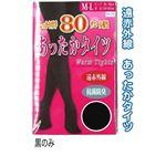 婦人 80Dタイツ(M-L)黒94611-083 【10個セット】 45-895