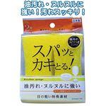 スパッとカキとるタワシ感覚キッチンスポンジ2個入日本製 39-259【12個セット】