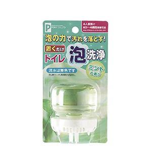 トイレ泡洗浄(リキッド置くタイプ) (ミント) 【10個セット】 2083