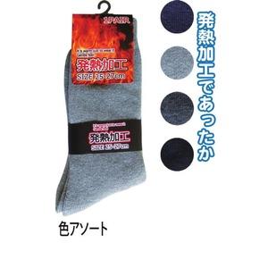 紳士 発熱加工パイルソックス色アソート 47-358 【10個セット】
