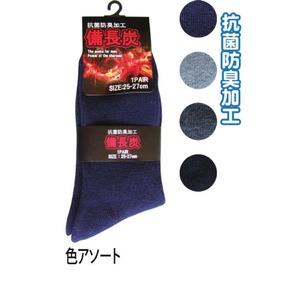 紳士 備長炭パイルソックス色アソート 47-360 【10個セット】