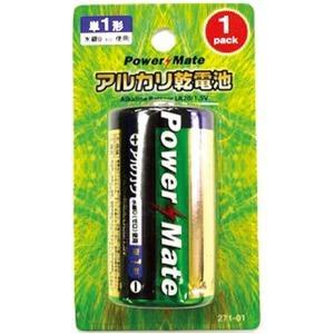 パワーメイト アルカリ電池(単1・1P)【6個セット】 271-01