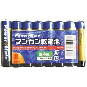 パワーメイト マンガン電池(単4・8P)【10個セット】 273-04