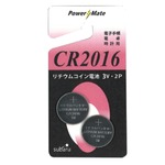 パワーメイト リチウムコイン電池(CR2016・2P)【10個セット】 275-18