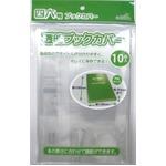 透明ブックカバー(四六判用)【12個セット】 436-04