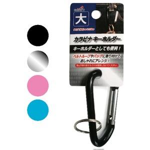 カラビナ キーホルダー(大) 色アソート【12個セット】 600-17