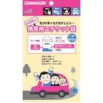 携帯用エチケット 1回使用分 【12個セット】 304-02