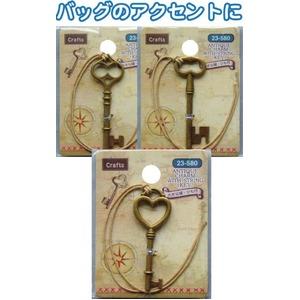 Craftsアンティークチャーム(大きな鍵・ひも付) 23-580 柄アソート【6個セット】