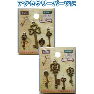 Craftsアンティークチャーム(鍵) 23-581 柄アソート【6個セット】