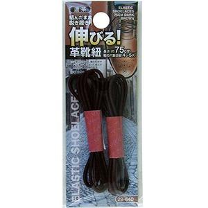 結んだまま脱ぎ履き!伸びる革靴紐75cm濃茶 29-640 【12個セット】