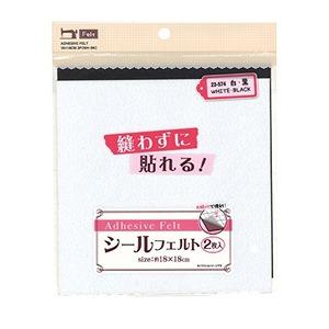 貼れるシールフェルト(18×18?)2枚入 白・黒 23-574【10個セット】