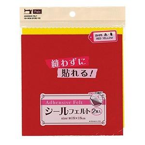 貼れるシールフェルト(18×18?)2枚入 赤・黄 23-575【10個セット】