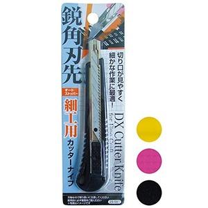 DXオートストッパー式細工用鋭角刃カッターナイフ(小) 色アソート 29-581【12個セット】