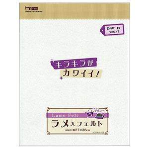 ラメ入フェルト(27×36?)白 23-572【10個セット】