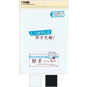 厚手フェルト(18×25?) モノトーン 色アソート 23-577【10個セット】