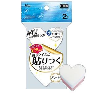 日本製 Japan ピタッと貼りつく!メラミンスポンジハート2個入 43-245【12個セット】