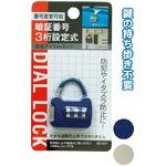 暗証番号設定式簡易ダイヤルロック(横型) 35-317 アソート2種 【12個セット】