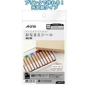 日本製 made in japan A-one名前シール66片24×8mm80770 32-985 【10個セット】