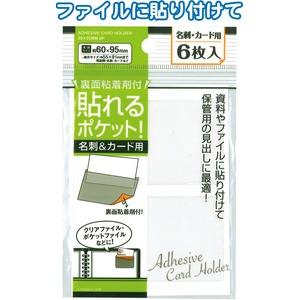貼れるポケット 名刺&カード用6枚入 60×95mm 32-948 【12個セット】