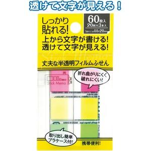 半透明フィルムふせんケース付44×20mm20枚×3本入 32-953 【12個セット】
