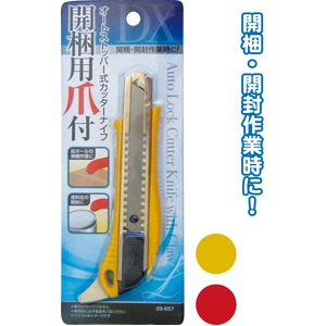 開梱用爪付DXオートストッパー式カッターナイフ(L) アソート2種 【12個セット】