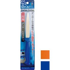 工作用ダンボールカッター アソート2種 【12個セット】