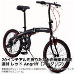 WACHSEN(ヴァクセン) 20インチアルミ折りたたみ自転車 6段変速付き レッド Angriff(アングリフ) (高品質・人気自転車・人気サイクル)
