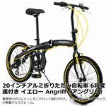 WACHSEN(ヴァクセン) 20インチアルミ折りたたみ自転車 6段変速付き イエロー Angriff(アングリフ) (高品質・人気自転車・人気サイクル)