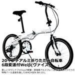 WACHSEN(ヴァクセン) 20インチアルミ折りたたみ自転車 6段変速付 ホワイトパール×ブラック Weiβ(ヴァイス) (高品質・人気自転車・人気サイクル)