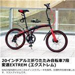WACHSEN(ヴァクセン) 20インチ アルミ折りたたみ自転車 シマノ7段変速付 メカニカルディスクブレーキ採用 EXTREM(エクストレム) (高品質・人気自転車・人気サイクル)