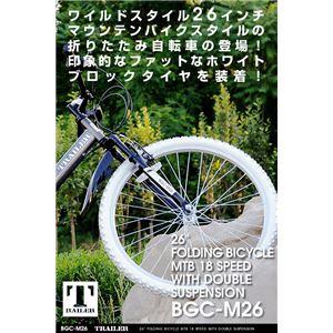 26インチ 折りたたみマウンテンバイク 18段変速付 サスペンション付 TRAILER(トレイラー) ガンメタリック (高品質・人気自転車・人気サイクル)