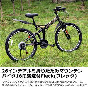 【NEW】WACHSEN(ヴァクセン) 26インチ アルミ折りたたみマウンテンバイク シマノ18段変速付 Fleck(フレック) (高品質・人気自転車・人気サイクル)