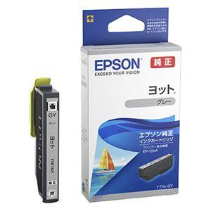 エプソン EP-10VA用 インクカートリッジ(グレー) YTH-GY