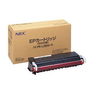 NEC EPカートリッジ PR-L2800-11