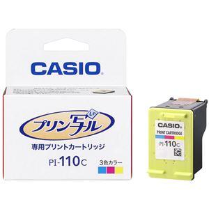 カシオ計算機 プリン写ル用 3色カラーインクカートリッジ PI-110C