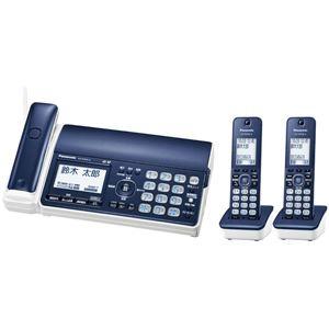 パナソニック(家電) デジタルコードレス普通紙ファクス(子機2台付き)(ネイビーブルー) KX-PD505DW-A