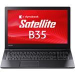 東芝 dynabook Satellite B35/R:Corei3-5005U、4GB、500GB_HDD、15.6型_HD、SMulti、WLAN、8.1Pro64bit、Office無 PB35RFAD4R7AD51