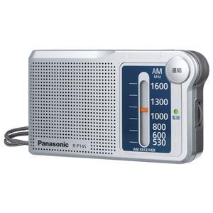パナソニック AM 1バンドラジオ (シルバー) R-P145-S