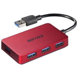 バッファロー USB3.0バスパワーハブ 4ポートタイプ レッド BSH4U100U3RD