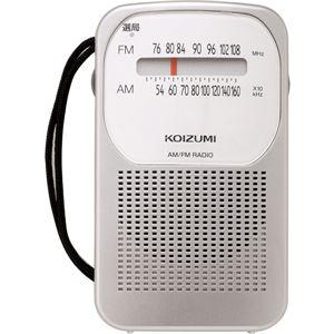 コイズミ AM/FMラジオ シルバー SAD7219S
